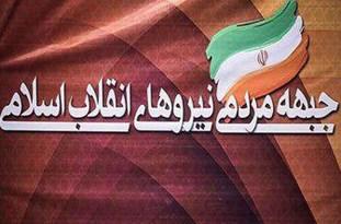 اعضای شورای مرکزی جبهه مردمی نیروهای انقلاب