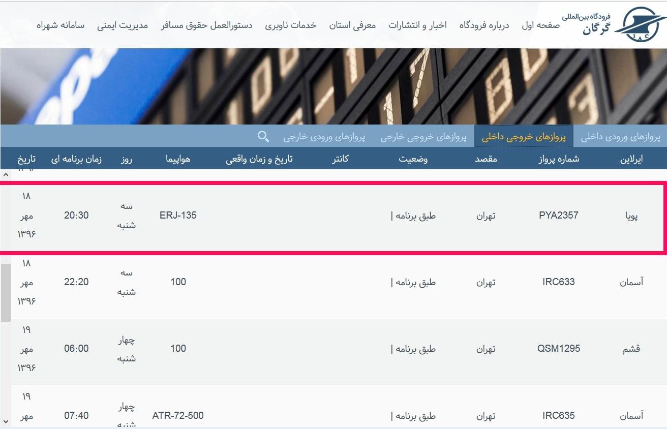 راه اندازی خط جدید پروازی گرگان به تهران4
