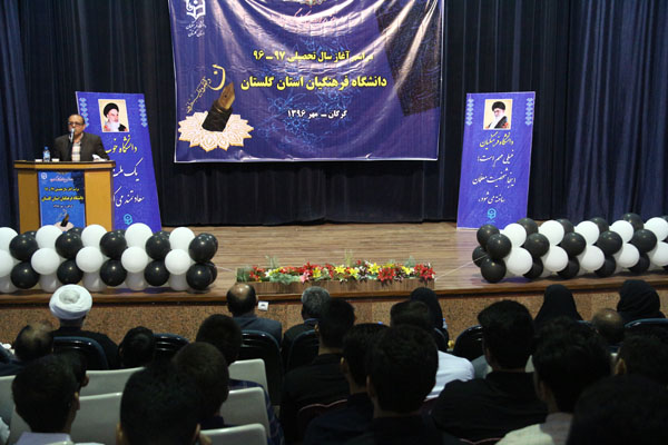 مراسم آغاز سال تحصیلی جدید دانشگاه فرهنگیان گلستان3