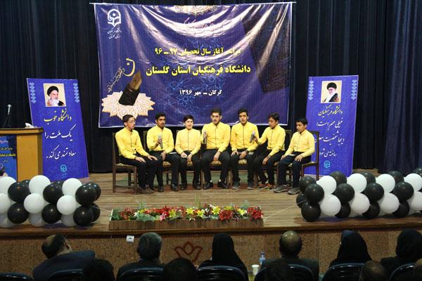 مراسم آغاز سال تحصیلی جدید دانشگاه فرهنگیان گلستان8