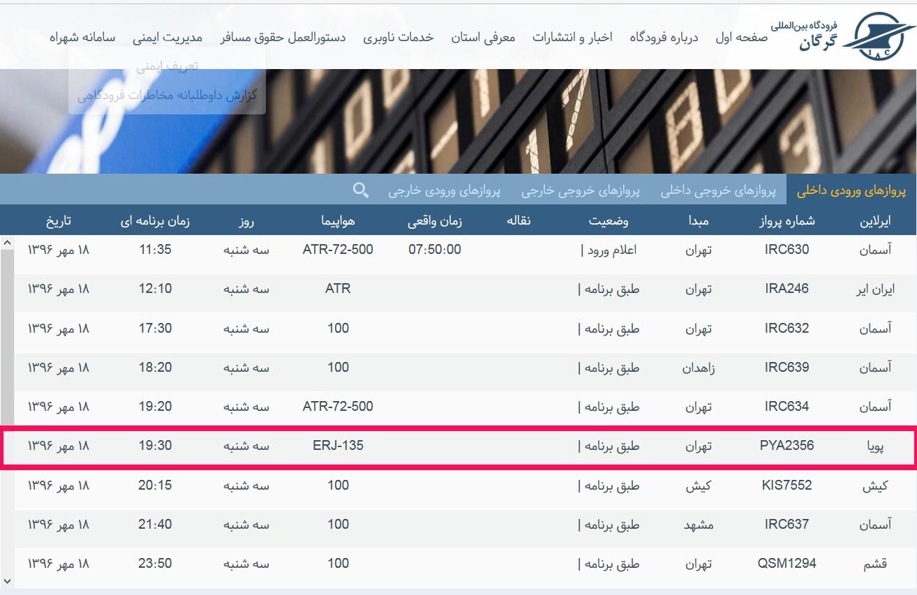 راه اندازی خط جدید پروازی گرگان به تهران3