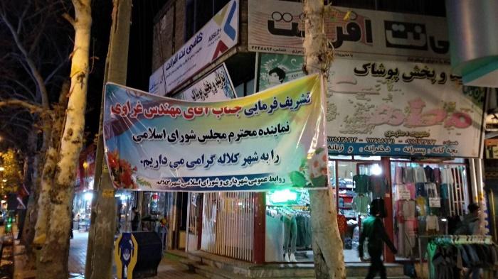 ی غیر مستقیم شورای شهر کلاله از شهرام غراوی1