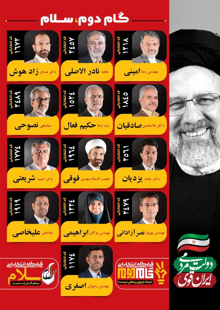 1623596781وحدت-نیروهای-انقلابی-اصفهان