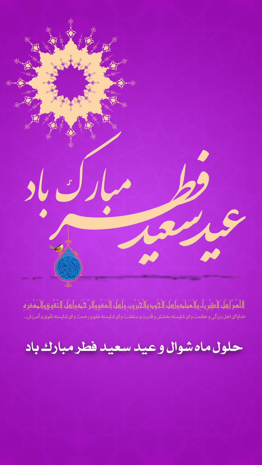 Stori_Eid_Fetr_1397_lmage