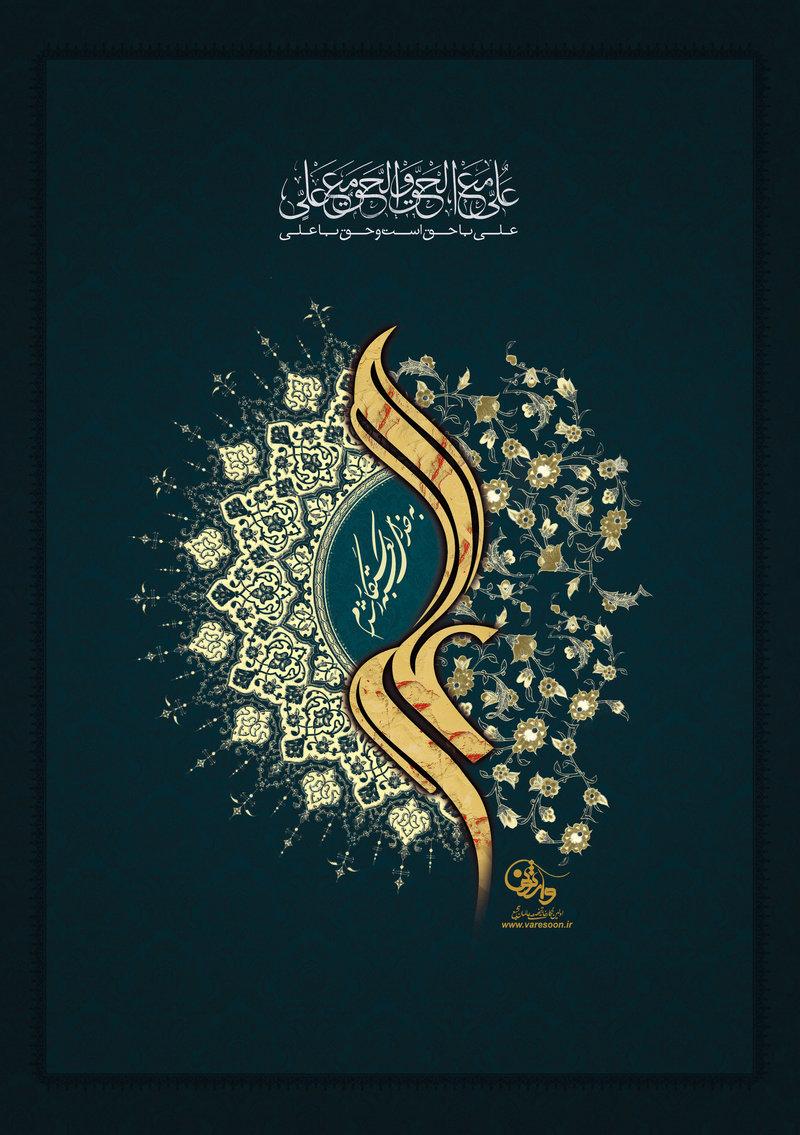 مجموعه-پوستر-شب-قدر-شهادت-امام-علی-سراج-3