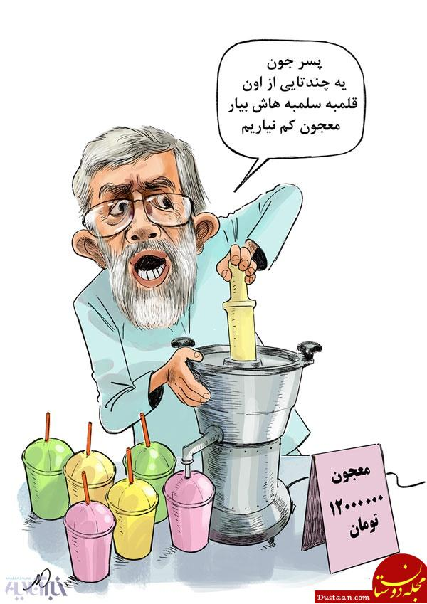 www.dustaan.com-مجله-اینترنتی-فال-روزانه-حافظ-1529499260