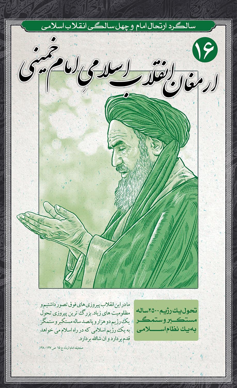 Rehlat_Imam_Khomeini (16)