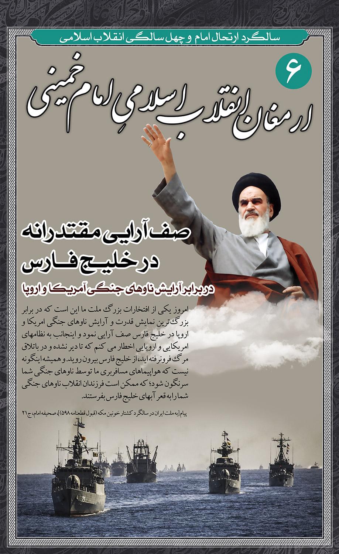 Rehlat_Imam_Khomeini (6)