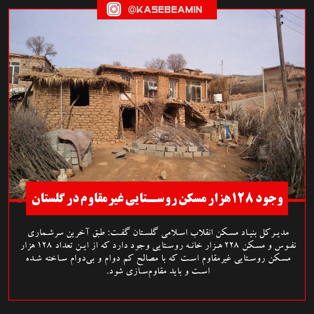 بی تدبیری دولت در گلستان تا اخراج نیرو ها
