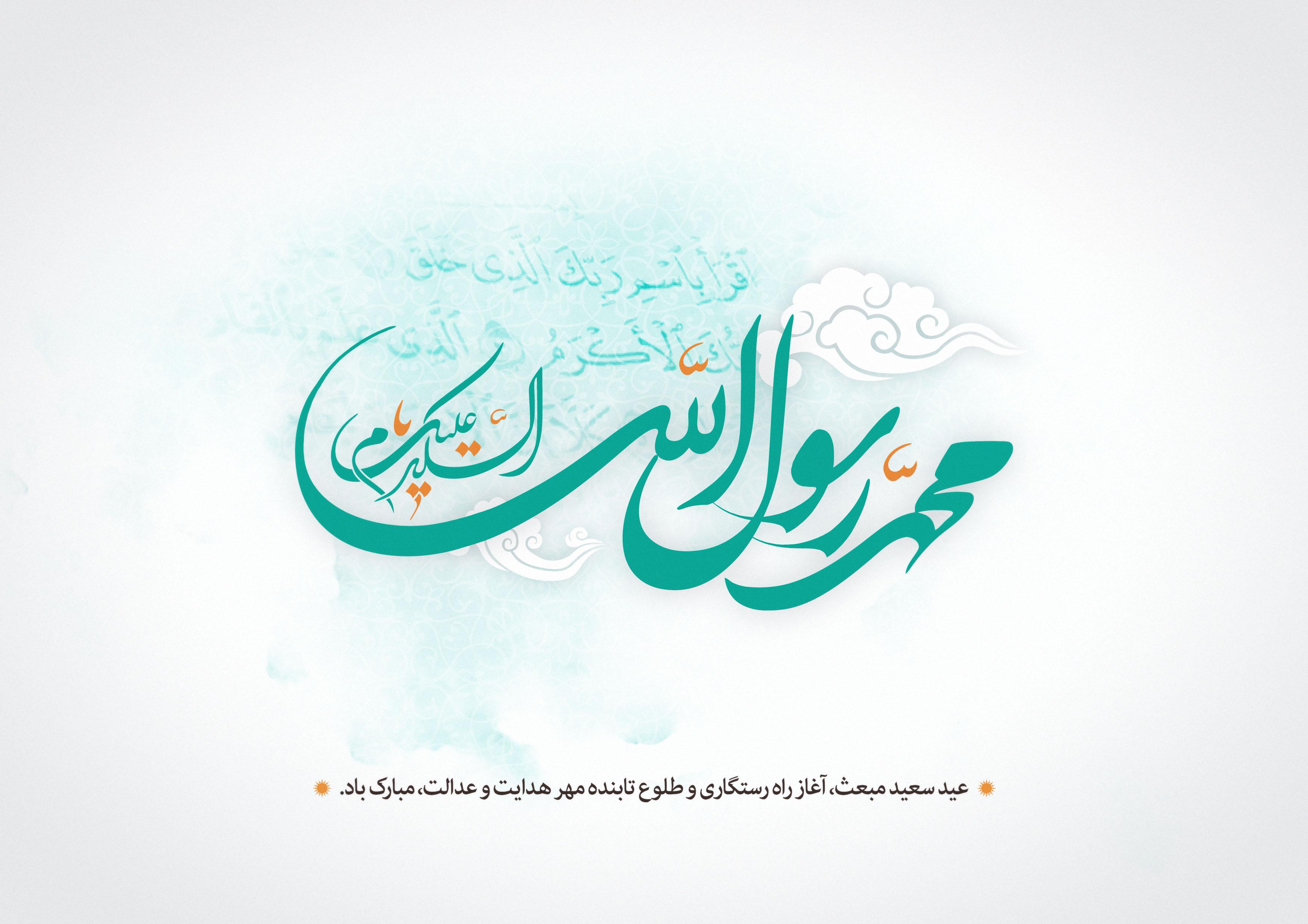 http://static2.golestan24.com/servev2/GxUEd30g7Qu9/WgMjZgaM8IE,/Mabas_Hazrat_Rasol_1_hq.jpg