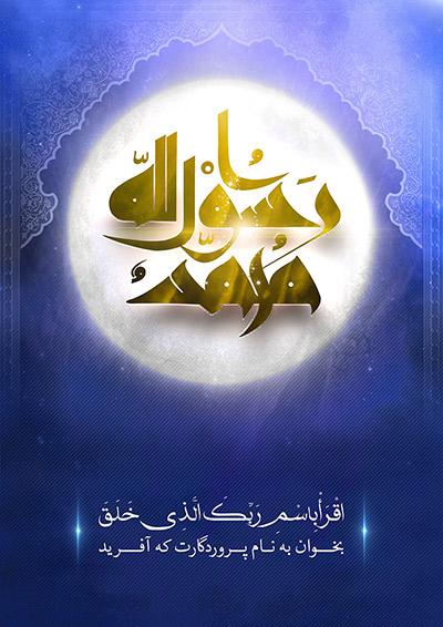 Mabbas_Hazrat_Rasol_2_2F_web