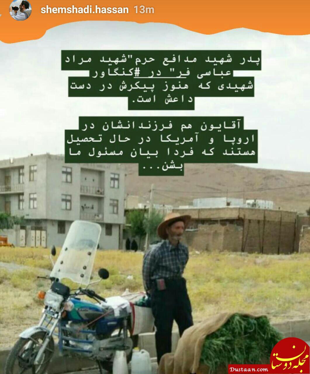 www.dustaan.com-مجله-اینترنتی-فال-روزانه-حافظ-1533379616