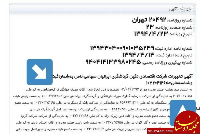 www.dustaan.com-مجله-اینترنتی-فال-روزانه-حافظ-1529845851