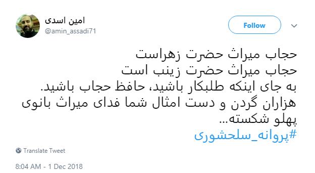 پروانه_سلحشوری (9)