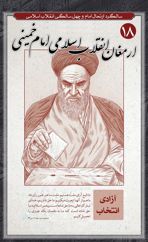 Rehlat_Imam_Khomeini (18)