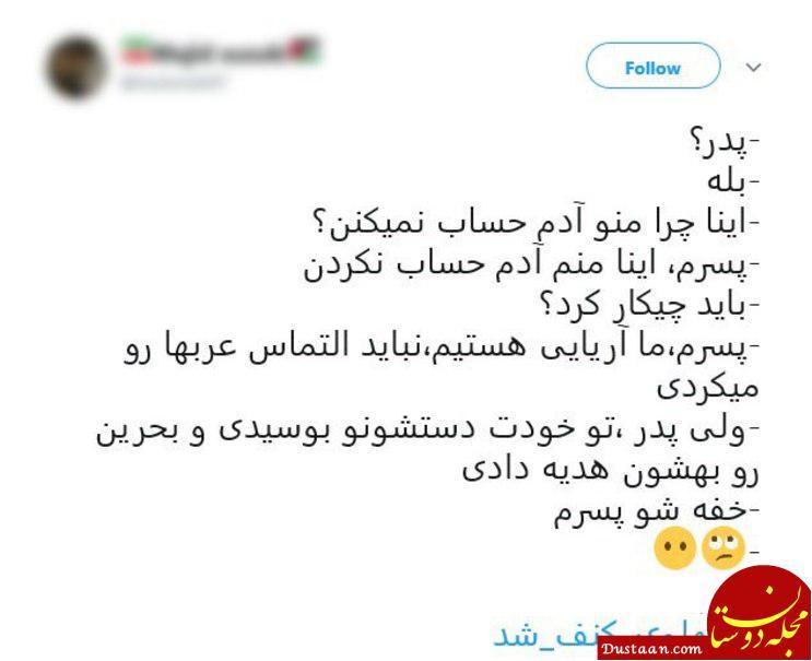 www.dustaan.com-مجله-اینترنتی-فال-روزانه-حافظ-1533385576