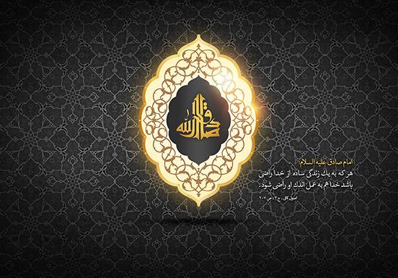 Poster_Emam_Sadegh_l