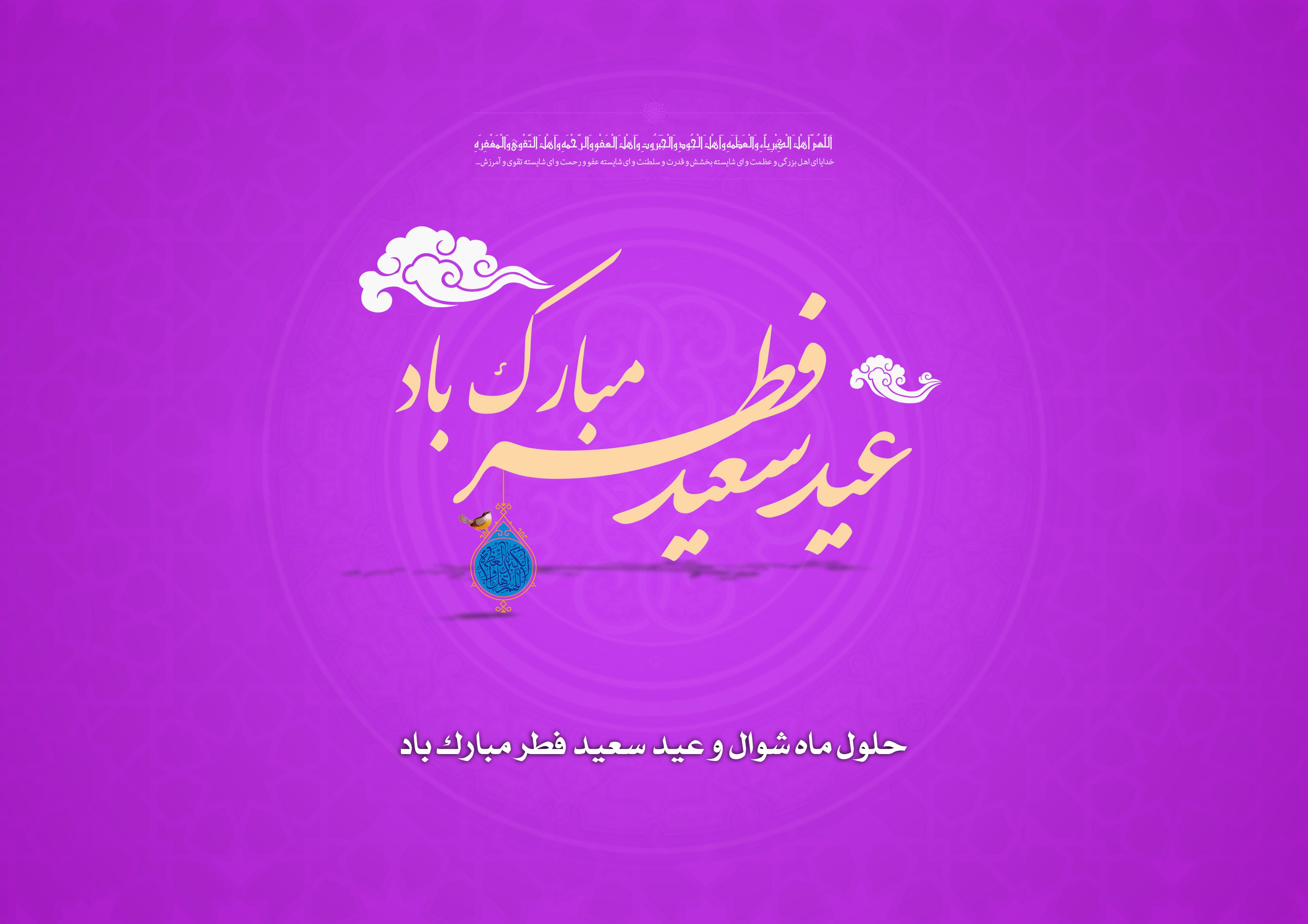 Poster_eid_Fetr_1397