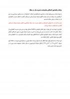 1532410691_گلستان_page_01