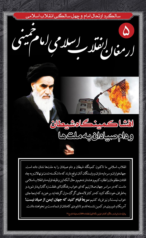 Rehlat_Imam_Khomeini (5)