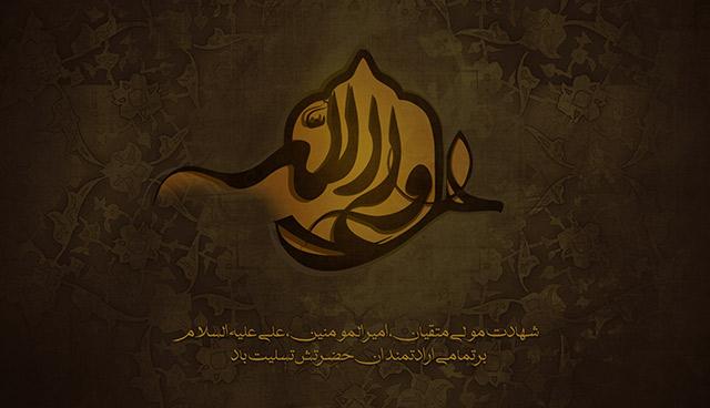 Poster_Shahadat_Imam_Ali_1397_1_s