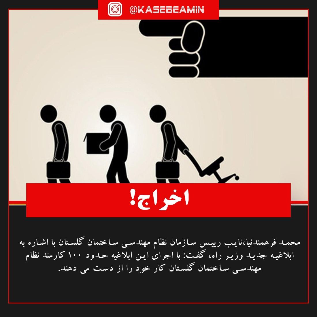 بی تدبیری دولت در گلستان تا اخراج نیرو ها7