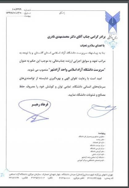 دانشگاه آزاد اسلامی آزادشهر2