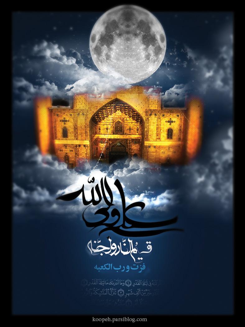 مجموعه-پوستر-شب-قدر-شهادت-امام-علی-سراج-6