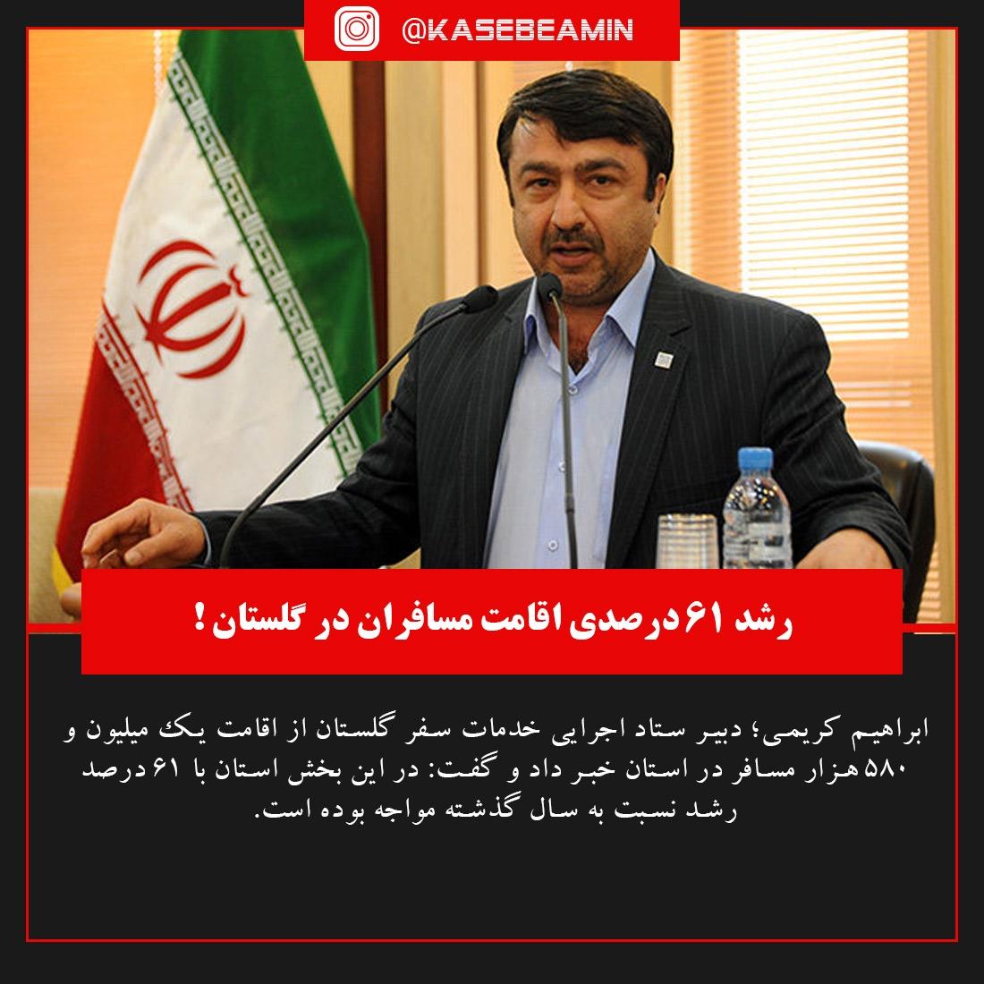 بی تدبیری دولت در گلستان تا اخراج نیرو ها3