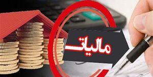 اعتراض سازمان امور مالیاتی به معافیت مالیاتی سلبریتیها