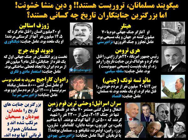 بزرگترین جنایتکاران تاریخ