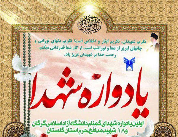 اولین یادواره شهدای گمنام دانشگاه آزاد اسلامی گرگان