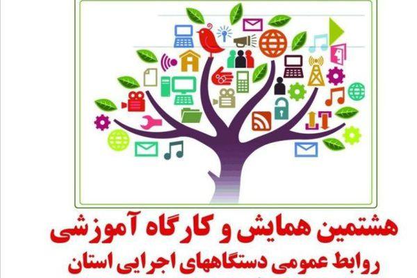 هشتمین همایش روابط عمومی های استان گلستان برگزار می شود