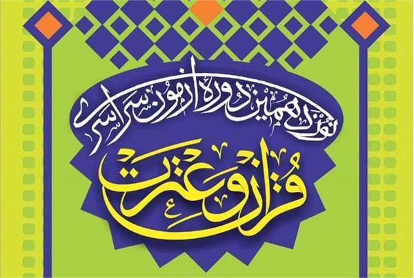مرحله شفاهی آزمون سراسری قرآن و عترت برگزار نمیشود