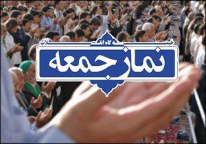 امروز در هیچ نقطهای از استان گلستان نماز جمعه اقامه نمیشود.