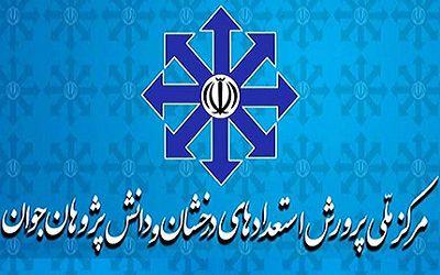 اعلام نتایج آزمون ورودی پایه دهم مدارس استعدادهای درخشان گلستان