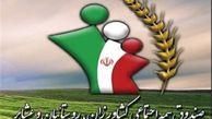 عیدی مستمری بگیران صندوق بیمه اجتماعی روستائیان گلستان واریز شد