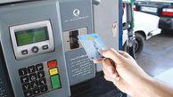 میزان سهمیه بنزین بهار و تابستان ۹۹ + جزئیات