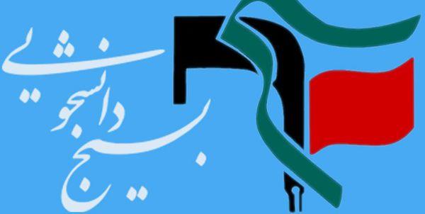 بیش از ۱۶۰ بسیج دانشجویی اقدامات اسلامستیزانه در جمهوری آذربایجان را محکوم کردند