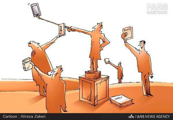 کاریکاتور/سلفی با کتاب