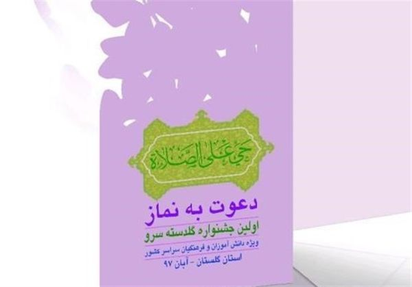 جشنواره گلدستههای سرو با موضوع دعوت به نماز در گلستان برگزار میشود