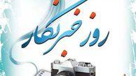 مراسم روز خبرنگار گلستان در هاله ای از ابهام !!