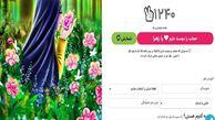 با این سامانه به جمع راهپیمایان مجازی روز ملی عفاف و حجاب بپیوندید