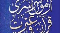 دستورالمعل اجرایی نوزدهمین آزمون سراسری قرآن و عترت ابلاغ شد
