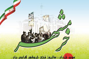 ۵۰ برنامه در سالروز آزادسازی خرمشهر در گنبدکاووس اجرا میشود/ کمیته 8 گانه فعال شد