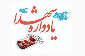 یادواره ۱۴۰۰ شهید والا مقام در گلستان