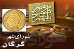 یک سکه بهار آزادی عیدی شهردار به اعضای شورای شهر گرگان
