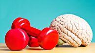 ورزشی که حال مغزتان را خوب میکند