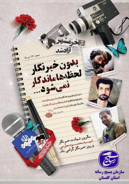 پیام تبریک بسیج رسانه استان گلستان برای روز خبرنگار