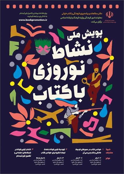پویش نشاط نوروزی با کتاب در نوروز ۱۴۰۰ به راه افتاد